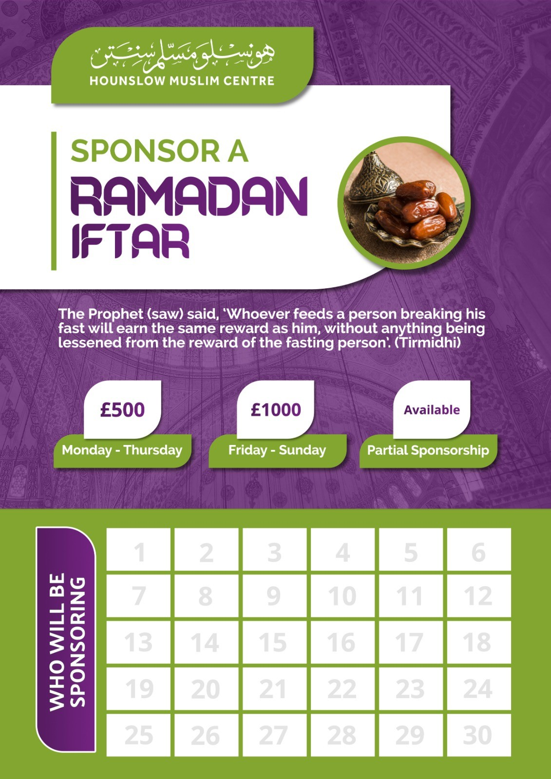 Sponsor a Ramadhan Iftar at Hounslow Muslim Centre